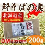 注文順に随時発送 DM便送料無料 そばの実 国産 200g ヌキ実 あさイチ 蕎麦の実