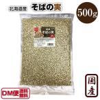 新そばの実 2019年 北海道産 500g ヌキ実 あさイチ 蕎麦の実    令和  DM便送料無料