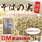 ご注文順に発送します DM便送料無料 そばの実 秋田県産ヌキ実 1kg 国産 蕎麦の実