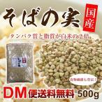 ご注文順に発送します DM便送料無料 そばの実 秋田県産 ヌキ実 500g 国産 蕎麦の実