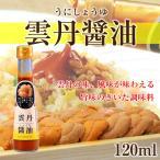注文順に随時発送 雲丹醤油 120ml いそまる本舗 食べる醤油
