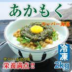 あかもく 2kg 冷凍 国産 アカモク 海藻 たけしの家庭の医学で放映!