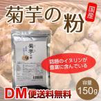 DM便送料無料 国産 菊芋の粉 150g 計量スプーン1本付き イヌリン きくいも たけしの家庭の医学
