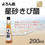 きび酢-商品画像