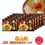 龍上海 赤湯からみそラ-メン 3食×10箱 30食入 赤湯 辛味噌 ラーメン 山形県 南陽市 アイランド食品 インスタント ケンミンショー
