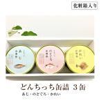 どんちっち魚 3缶
