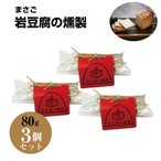 岩豆腐の燻製 80g 真砂 まさご 燻製豆腐 島根県益田市 満天青空レストラン 父の日 令和