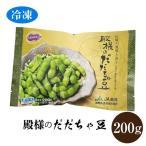 だだちゃ豆 冷凍 鶴岡 200g ケンミンショー