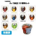カップ納豆 小粒 人気10種類セット 小金屋食品 納豆 SELECTシリーズ 国産 納豆BAR ごはんのおとも 無添加 おかず ふりかけ 代わりに 納豆菌 なっとう
