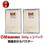 おからパウダー 500g 2パック おから パウダー 超微粉 国産 チャック袋 合計1kg 乾燥 粉末 糖質 低カロリー 粉 食物繊維 送料無料