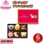 ゴンチャロフ アニマルショコラ Goncharoff Animal Chocolat 6個入り 動物 プレゼント プチギフト 2021年 バレンタイン ホワイトデー 送料無料