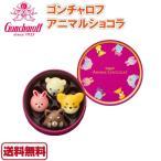 ゴンチャロフ アニマルショコラ 4個入り 缶 Goncharoff Animal Chocolat 動物 プレゼント プチギフト 可愛い  2021年 バレンタイン ホワイトデー 送料無料