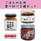 ごはんのお供 3種セット 赤かつおにんにく 仙台ラー油 とろねぎ味噌 各1個 詰め合わせ 送料無料