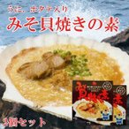 みそ貝焼きの素 70g 2個セット 貝焼き味噌 東北 青森 郷土料理 貝焼き ご飯のお供 肴 ほたて うに みそ ケンミン ケンミンショー