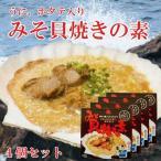 みそ貝焼きの素 70g 4個セット 貝焼き味噌 東北 青森 郷土料理 貝焼き ご飯のお供 まとめ買い お得 肴 ほたて うに みそ ケンミン ケンミンショー