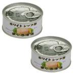 特撰まぐろ綿実油漬90g 2個セット ファンシー 高級 ツナ缶 ご飯のお供 缶詰 マグロ こだわり 秘密 ケンミンショー