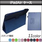 iPadAir������ �ݸ�С������� ���ޡ��ȥ��С� iPadcase ipad �����ѥå� �ݸ� ������ ������� ��ʪ �ڤ䤫 �ǥ����� ����ե� ���ɻ� ������ �ǥ�����