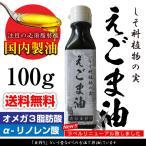 えごま油 100g エゴマ油 オメガ3 αーリノレン酸 日本製油 えごま 国内製油 残留農薬試験検査済