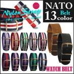 替えベルト 腕時計 時計 レディース メンズ 男女兼用 防水 NATO ベルト おしゃれ かわいい カジュアル
