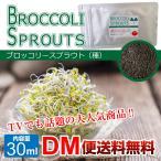 ブロッコリースプラウト 種 タネ 健康 ダイエット