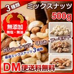 3種類 ミックスナッツ 500g 無添加 無塩 無油 くるみ アーモンド カシューナッツ クルミ 胡桃 リノール酸 オメガ3 脂肪酸 生くるみ 食品 お得 大容量 美容 健康