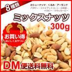 8種類 ミックスナッツ 300g くるみ アーモンド カシューナッツ バタビ— ジャイアントコーン 日光豆 いかピー クラッカーピー リノール酸 オメガ3 脂肪酸