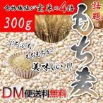 もち麦 300g はくばく もちむぎ ごはん 大麦 米 穀物 食物繊維 送料無料 もち麦ごはん