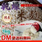 国産 乾燥 米麹 1kg 塩麹 醤油麹 甘酒に DM便送料無料
