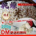 国産乾燥米麹 200g 国産 麹 4/2サタデープラス しょうゆ麹 醤油麹 甘酒に ダイエット