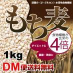 もち麦 1kgもちむぎ ごはん 大麦 押麦 押し麦 米 穀物 食物繊維 送料無料 もち麦ごはん 食物繊維(βグルカン) あさチャン放映後注文殺到!