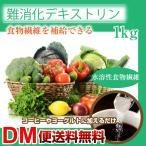 【DM便送料無料】難消化性デキストリン 1kg 粉末 水溶性食物繊維 でんぷん