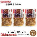いぶりがっこ きむらや スライス 130g×3袋 雄勝野 漬け物 つけもの 漬物 ごはんのおとも 秋田 国産 燻製 大根 食品