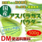国産 アスパラガスパウダー 500g DM便送料無料