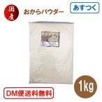 おからパウダー 1kg 超微粉 国産 粉末 ドライ 乾燥 メール便 送料無料