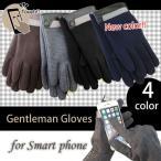 スマホ手袋 スマホ対応 チェック柄 男性 グローブ ボア メンズ 紳士用 バイカーズ 防寒 コートに iPhone6 iPad Air 2 Xperia Nexus Arrows i