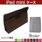 ��ӥ塼�񤤤� iPadmini������ Retina��ǥ���б� �ݸ�С������� ���ޡ��ȥ��С� iPadminicase ipad mini �����ѥåɥߥ� �ݸ� ������