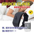 PAVLOK SHOCK CLOCK Shock Clock 腕時計 目覚まし時計 振動 電気ショック 朝 苦手 海外 おしゃれ メンズ レディース
