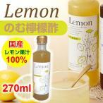 のむ檸檬酢 270ml レモン酢 飲む 飲料水 国産 広島 国産レモン レモン果汁 おいしい酢 レモンの木 100% りんご酢 ビタミンC りんご 蜂蜜 りんご酢