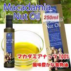オリバード マカダミアナッツオイル 250ml マカダミア マカデミア ナッツ オイル オーストラリア産 食用 パルミトレイン酸
