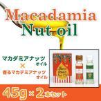 マカダミアナッツオイル 香るマカダミアナッツオイル 45g 2本セット 瓶 油 マカダミアナッツ マカダミア マカデミア ナッツ オイル オメガ7 パルミトレイン酸