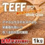 DM便送料無料 テフ 1kg 雑穀 スーパーフード グルテンフリー