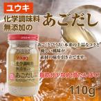 ユウキ 化学調味料無添加のあごだし 110g 無添加 調味料 100% あごだしの素 飛魚だし...