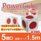 【4390】 電源タップ おしゃれ Power Cube 赤 5個口 USB付 延長コード 1.5m パワーキューブ usb デザイン家電 コンセント アダプター マツコの知らない世界