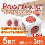 【4394】 電源タップ おしゃれ Power Cube 赤 5個口 USB付 延長コード 3m パワーキューブ usb デザイン家電 コンセント アダプター タコ足 マツコの知らない世界