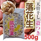 殻つき 落花生 500g 落花生 ピーナッツ ピーナツ ナッツ らっかせい 殻付き からつき さや付き 天日干し おつまみ