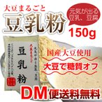 豆乳粉 150g