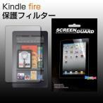 Kindle Fire 用 保護フィルム 保護フィルター キンドル ファイヤー タブレット レザー 電子書籍 電子ブックリーダ