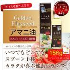 亜麻仁油 186g 日本製粉 ニップン NIPPUN アマニ油 186g オメガ3 α-リノレン酸 ギフト 必須脂肪酸 健康 油