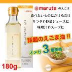 太田油脂 えごまオイル 180g えごま油 マルタ しそ油 ごま油 エゴマ油 エゴマ 健康油 オメガ3 α-リノレン酸