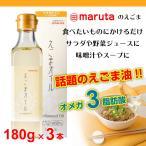 太田油脂 えごまオイル 180g×3本 えごま油 マルタ し